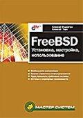 FreeBSD. Установка, настройка, использование