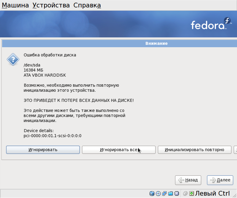 fedora13-08.png